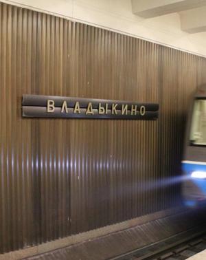 Три станции метро в пешей доступности